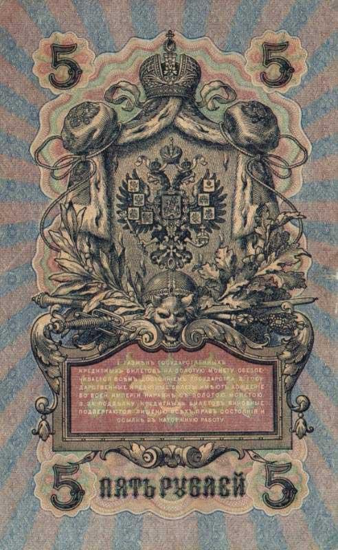 кто был изображен на банкноте в 25 рублей образца 1909 года - фото 7