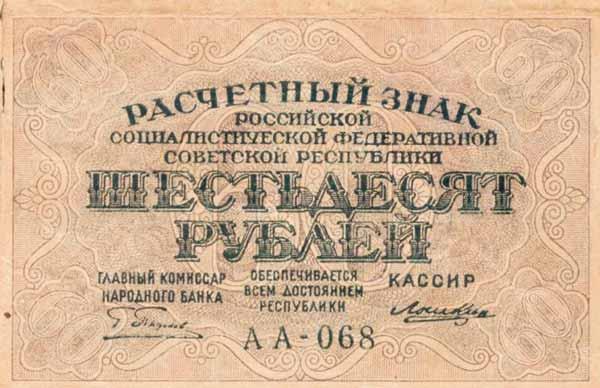 Расчетный знак 60 рублей цена военачальники отечественной войны 1812 года