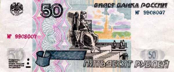 Распечатать 50 рублей саратовская область 10 рублей цена